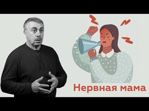 Нервная мама | Доктор Комаровский