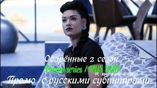 Одаренные 2 сезон - Промо с русскими субтитрами 3 (Сериал 2017) // The Gifted Season 2 Promo #3
