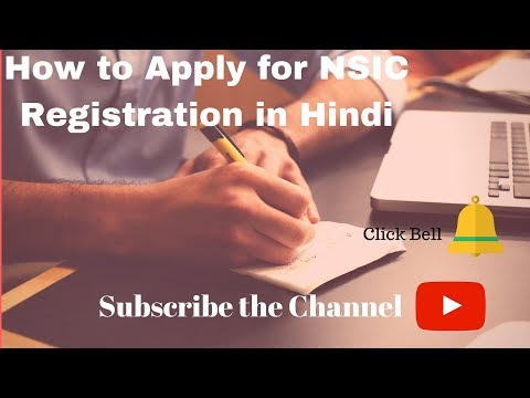 How to Apply for NSIC Registration in Hindi