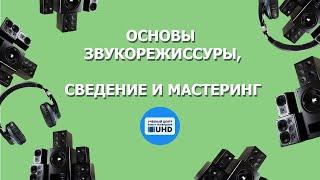 Сведение музыкального, кино. Роман Калашников. Мастер курса по звукорежиссуре, сведению