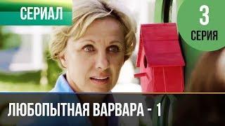 ▶️ Любопытная Варвара - 1 сезон 3 серия - Детектив | Фильмы и сериалы