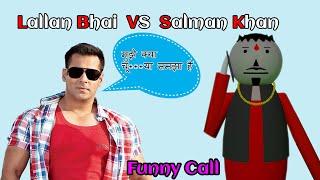 make joke of- Lallan Bhai VS Salman Khan Funny Call(सलमान खान VS लल्लनभाई)