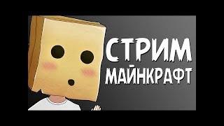 СТРИМ ПО МАЙНКРАФТ  ИГРАЕМ МИНИ-ИГРЫ НА СЕРВЕРЕ Teslacraft  нубы играют в Minecraft