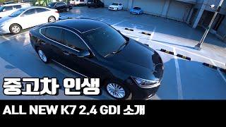 기아 올뉴K7 2.4 GDI 프레스티지 소개 20040…