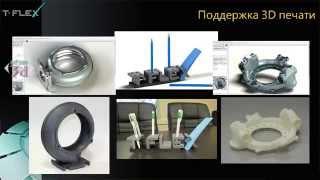 Алексей Плотников. Создавайте модели для 3D печати в БЕСПЛАТНОЙ САПР.(Алексей Плотников рассказывает на конференции 3d print expo 2015 в Москве о программе 3d моделирования T-FLEX CAD., 2015-11-13T10:58:05.000Z)