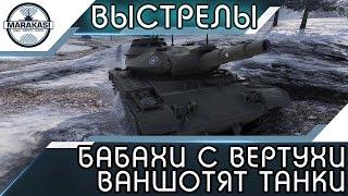 БАБАХИ С ВЕРТУХИ В ДВИЖЕНИИ ВАНШОТЯТ ТАНКИ, УЖАС World of Tanks