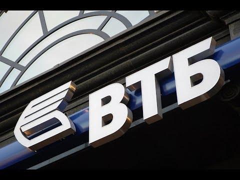 Банк ВТБ (Отзывы)