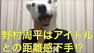 野村周平炎上から考える、アイドルと男芸能人の距離感の話!チャンネル登...