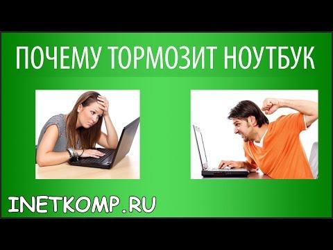 Ноутбук на Windows тормозит. Что делать? 8 причин!