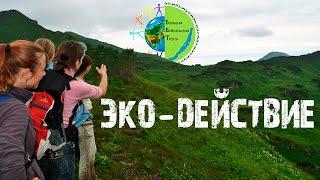 Volunteer project at Lake Baikal | Экологический проект Эко-Действие | Байкал(Экологический Проект на Байкале