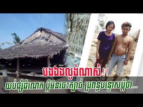 ខឹងប្តី មិនចេះប្រើក្បាច់រួមរ័កដូចបរទេស, Khmer News Today, Cambodia News, Stand Up