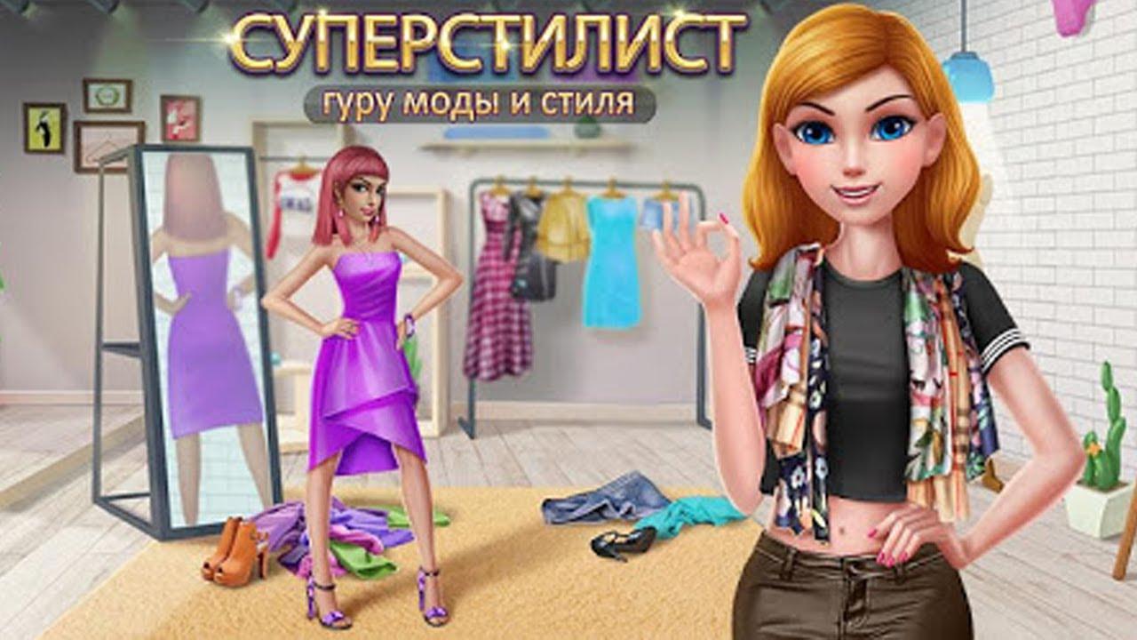 СУПЕРСТИЛИСТ Челлендж Наряд дня Игра модный личный стилист