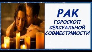 Рак Гороскоп секс совместимости Рака с другими знаками Зодиака.  Партнеры Рака Личный Гороскоп