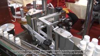 Оборудование для этикетирования контейнеров самоклеящимися этикетками www.MiniPress.ru(, 2013-06-12T12:27:57.000Z)