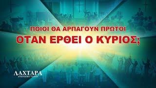 Κλιπ Ελληνικές ταινίες «ΛΑΧΤΑΡΑ» (3) - Ποιοι Θα Αρπαγούν Πρώτοι Όταν Έρθει ο Κύριος;