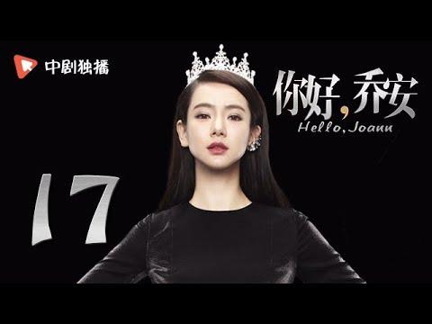 你好乔安 17 | Hello Joann 17(戚薇、王晓晨、白宇 领衔主演)