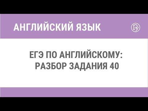ЕГЭ по английскому: разбор задания 40