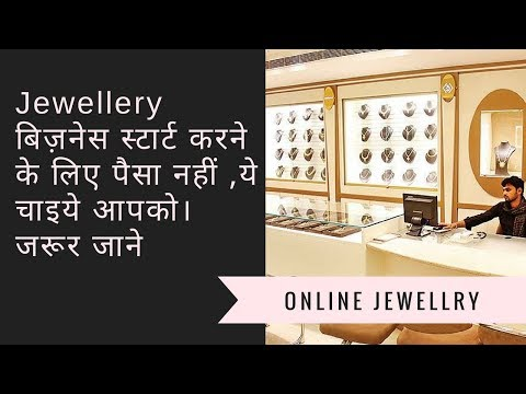 How to Start Online Jewellery Business in India