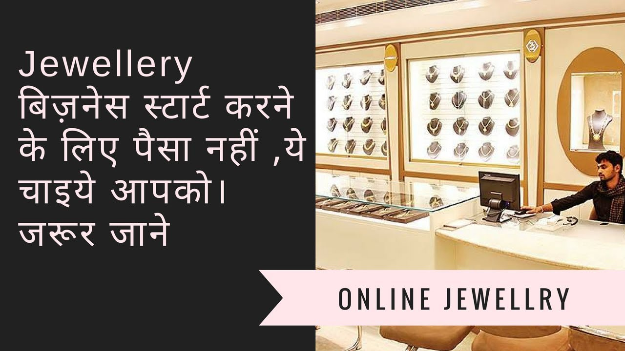 How To Start Online Jewellery Business In India Youtube