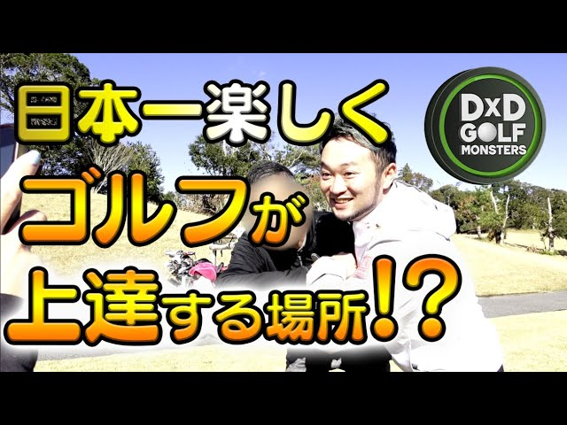 【日本一楽しくゴルフが上手くなる!?オンラインアカデミー】