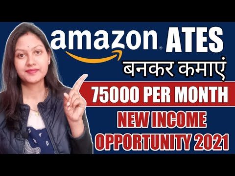 Work From Home Jobs🔥 |WORK FROM HOME 🏠| Online Jobs |ONLINE JOBS FROM HOME |AMAZON JOBS |AMAZON ATES