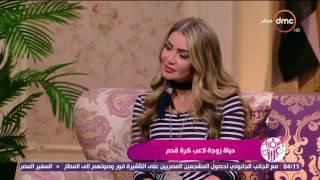 السفيرة عزيزة - هشام يكن: ماذا يطلب اللاعب من زوجته قبل المبارايات وما أفضل طعام قبل المباراة