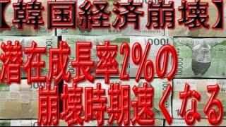 【韓国経済崩壊】韓国潜在成長率2%の崩壊時期速くなる【政治ニュース】