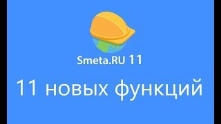Новая версия Smeta.RU 11