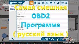 《 Vpecker Русский 》 Самый Смешной 😅 ОБД2 Сканер Компьютерной Диагностики Автомобилей