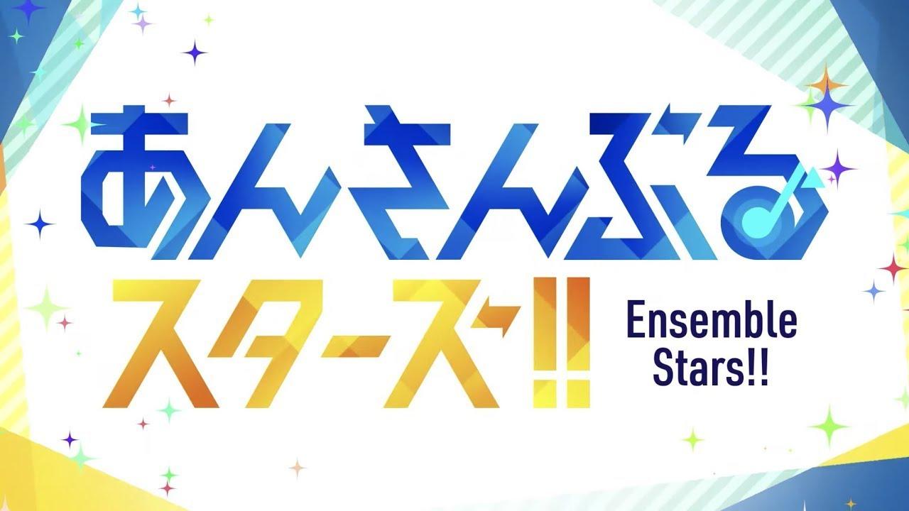 あんさんぶるスターズ!!オープニングムービー(2020年8月版)