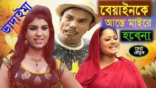 বেয়াইনকে আস্তে মাইরে হবে না ভাদাইমা l Vadaima New Koutuk l Bangla Comedy Video l Funny Video 2018