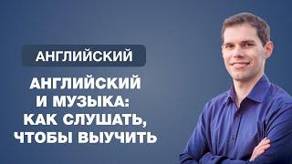 Английский и музыка. Как слушать, чтобы выучить. Иван Бобров