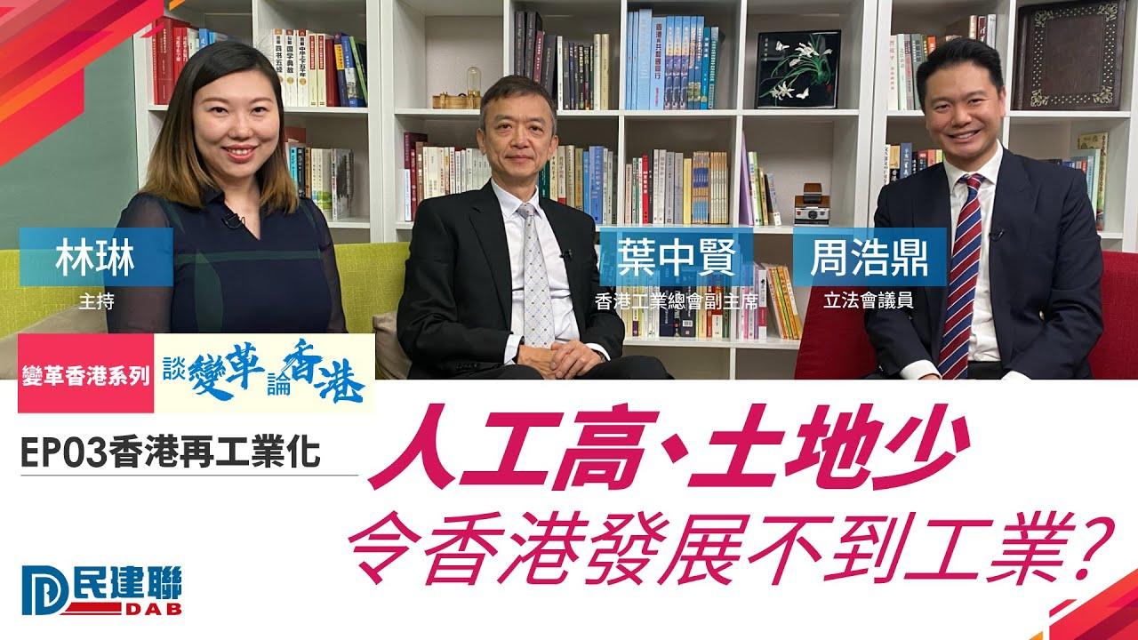 【談變革 論香港】香港再工業化 (下)   人工高、土地少令香港發展不到工業?  葉中賢 周浩鼎