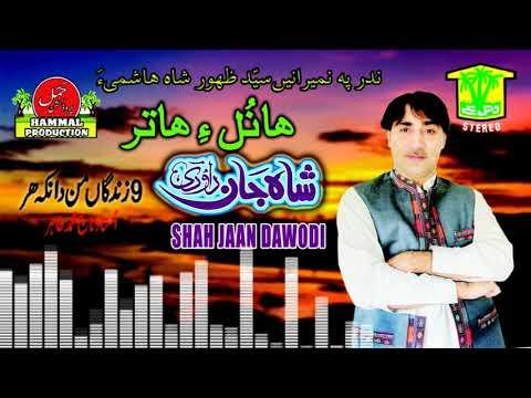 New Balochi HD Songs 2019 - Zindagan Maa Dakay - Shahjahan Dawoodi