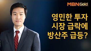 [영민한 투자] 셀트리온헬스케어 유티아이 종목추천_김영…