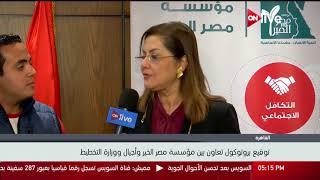 توقيع بروتوكول تعاون بين مؤسسة مصر الخير وأجيال ووزارة التخطيط