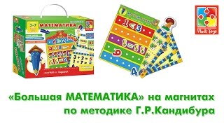 Навчальна гра на магнітах ''Математика'' за методикою Р. Кандибура VT1502-03