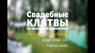 ES. Шуточные КЛЯТВЫ на свадьбе :) -11