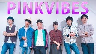 PINKVIBES / Suchmos ▽メンバー: Lead&Chorus ありな Lead&Chorus けん...