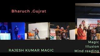 Magic for Aditya Birla group | Bharuch Gujarat | Rajesh Kumar magic | magic | illusion