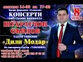 Шухрат Обидов 2017 mp3