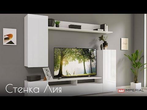 Стенка Лия | Фабрика мебели Империал