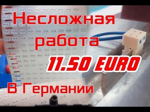 В Германии несложная работа 11 50 евро в час
