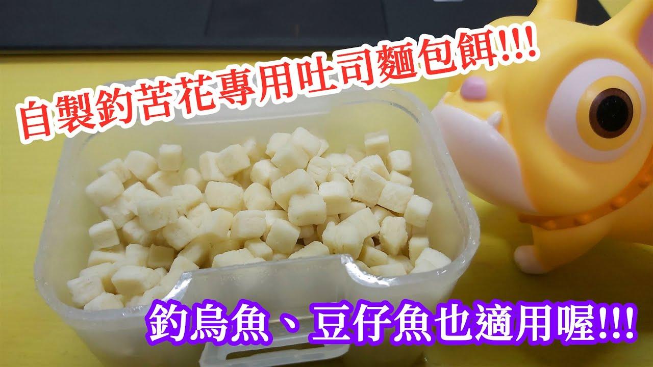 【蝦皮愛教學】自製釣苦花專用吐司麵包餌(釣烏魚、豆仔魚也適用)|蝦皮愛釣魚