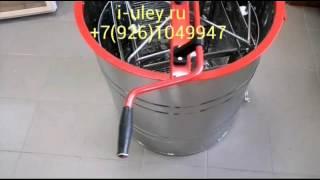 видео 4 рамочная медогонка оборотная из нержавеющей стали