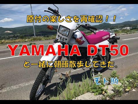 原付の楽しさを再確認!!YAMAHA DT50で朝飯散歩!!