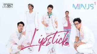 ลิปสติก (Lipstick) | Minus1「OFFICIAL MV」