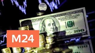 Смотреть видео Курс доллара превысил отметку в 64 рубля - Москва 24 онлайн
