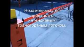 видео Автоматические шлагбаумы GARD CAME