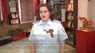 Новгородская область. Ветеран Великой Отечественной войны.